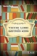 Cover of Vecchi libri per quest'epoca incerta