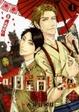 Cover of 明日屋商い繁盛(1)
