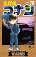 Cover of Detective Conan 78