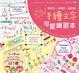 Cover of 手繪文字可愛練習本