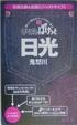 Cover of 日光・鬼怒川
