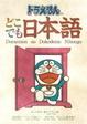 Cover of ドラえもんのどこでも日本語
