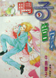Cover of 鴨子管家 9(完)