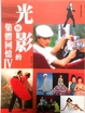 Cover of 光與影的集體回憶 IV
