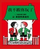 Cover of 我不跟你玩了