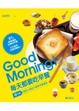 Cover of Good Morning!每天都要吃早餐