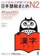 Cover of 「日本語能力試験」対策 日本語総まとめN2 漢字