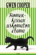 Cover of Homer-kissan uskomaton elämä