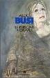 Cover of Le persone normali