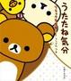 Cover of うたたね気分―リラックマ生活5