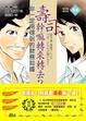 Cover of 壽司幹嘛轉來轉去?!