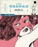 Cover of Histoire D'O vol. 2: Ritorno a Roissy
