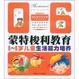 Cover of 蒙特梭利教育:0-6岁儿童生活能力培养