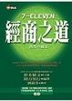 Cover of 7-Eleven經商之道