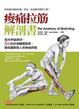 Cover of 痠痛拉筋解剖書