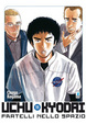 Cover of Uchu Kyodai Vol. 11