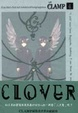 Cover of CLOVER 4