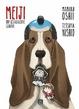 Cover of Meiji: Una restaurazione canina