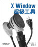 Cover of X Window超級工具