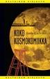 Cover of Koko kosmokomiikka