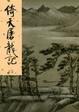 Cover of 倚天屠龍記(三)新修版