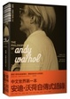Cover of 安迪.沃荷的普普人生