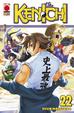 Cover of Kenichi vol. 22