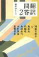 Cover of 翻訳問答 2