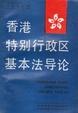 Cover of 香港特别行政区基本法导论