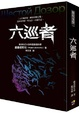 Cover of 六巡者