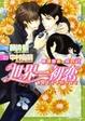 Cover of 世界一初恋 ~横澤隆史の場合~ 4