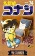 Cover of 名探偵コナン 74