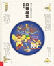 Cover of 森羅萬象