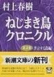 Cover of ねじまき鳥クロニクル〈第2部〉予言する鳥編