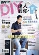 Cover of DIY達人到你家