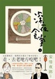 Cover of 深夜食堂 6