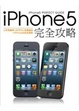 Cover of iPhone5完全攻略