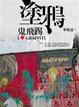 Cover of 塗鴉鬼飛踢