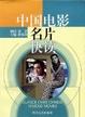 Cover of 中国电影名片快读