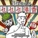 Cover of 香港乜乜乜