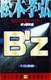 Cover of B'z松本孝弘ビッグストーリー