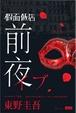 Cover of 前夜