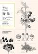 Cover of 野果