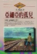 Cover of 亞細亞的孤兒