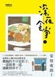Cover of 深夜食堂 7