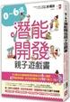 Cover of 0~6歲潛能開發親子遊戲書