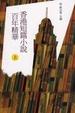 Cover of 香港短篇小說百年精華
