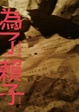 Cover of 為了賴子