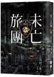 Cover of 未亡旅團