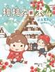 Cover of 接接在日本 4
